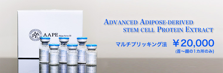 ADVANCED ADIPOSE-DERIVED STEM CELL PROTEIN EXTRACT お試し1回 20,000円