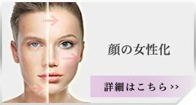 顔の女性化の施術ページへ