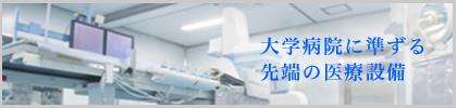 大学病院に準ずる 先端の医療設備