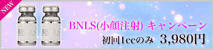 BNLS(小顔注射)キャンペーン