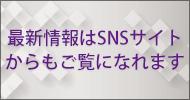 最新情報はSNSサイトからもご覧になれます。